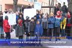 Родители и учители искат оставката на директор