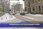 Санкционираха снегопочистващите фирми