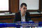 РИК Плевен регистрира първия инициативен комитет