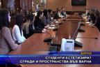 Студенти естетизират сгради и пространства във Варна