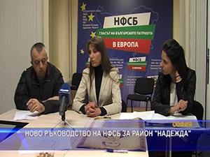 """Ново ръководство на НФСБ за район """"Надежда"""""""