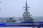 Военни кораби във Варна на учение