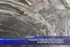 Тунелите край Велико Търново в критично състояние
