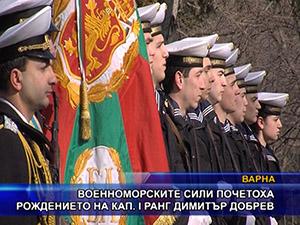 Военноморските сили почетоха рождението на кап. I ранг Димитър Добрев