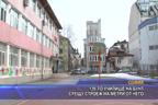 139-то училище на бунт срещу строеж на метри от него