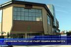 Еднолични търговци ще съдят община Нова Загора