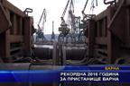 Рекордна 2016 година за пристанище Варна