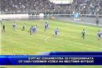 Бургас ознаменува 20 годишнината от най-големия успех на местния футбол