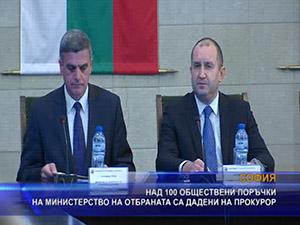 Над 100 обществени поръчки на министерство на отбраната са дадени на прокурор