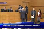 Няма да искат отстраняването на заместник-кмета