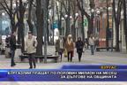 Бургазлии плащат по половин милион на месец за дългове на общината