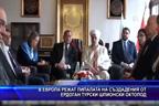 В Европа режат пипалата на създадения от Ердоган турски шпионски октопод