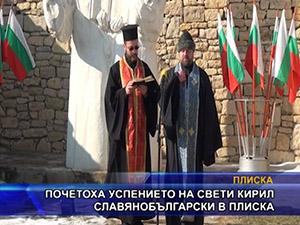 Почетоха успението на свети Кирил Славянобългарски в Плиска