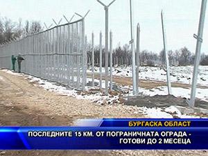 Последните 15 км. от пограничната ограда готови до 2 месеца
