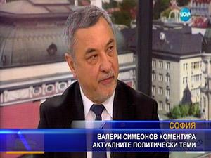 Валери Симеонов коментира актуалните политически теми