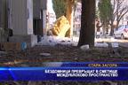 Бездомници превръщат в сметище междублоково пространство