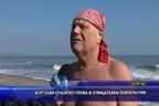 Бургаски спасител плува в отрицателни температури