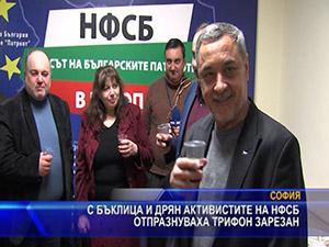 С бъклица и дрян активистите на НФСБ отпразнуваха Трифон Зарезан