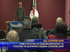 Нова структура на НФСБ в община Сапарева баня