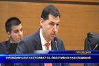 Пловдивчани настояват за обективно разследване