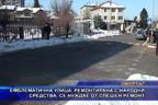 Емблематична улица, ремонтирана с народни средства, се нуждае от спешен ремонт