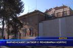 Варненският затвор с реновиран корпус