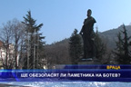 Ще обезопасят ли паметника на Ботев?