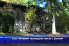 Възстановяват убежище на Левски с дарения