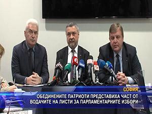 Обединените патриоти представиха част от водачите на листи за парламентарните избори