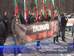 Протест на млади националисти пред столична община