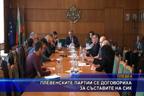 Плевенските партии се договориха за съставите на СИК