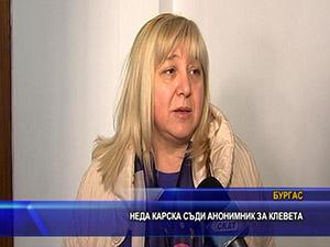 Неда Карска съди анонимник за клевета