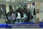 Младежи се състезават в конкурс с идеи за модерни технологии