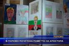 В Попово почетоха паметта на Апостола