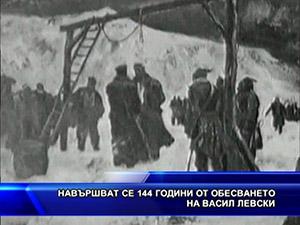 Навършват се 144 години от обесването на Васил Левски