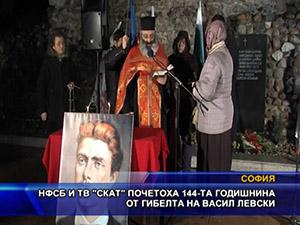 НФСБ и ТВ СКАТ почетоха 144-та годишнина от гибелта на Васил Левски