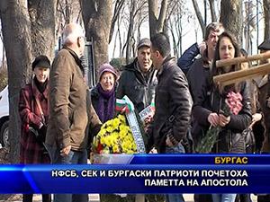 НФСБ, СЕК и Бургаски патриоти почетоха паметта на Апостола