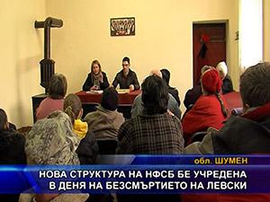 Нова структура на НФСБ бе учредена в деня на безсмъртието на Левски
