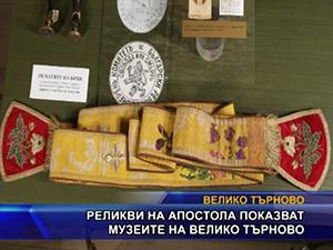 Реликви на апостола показват музеите на Велико Търново