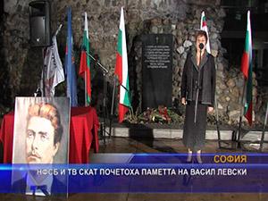 НФСБ и ТВ СКАТ почетоха паметта на Васил Левски