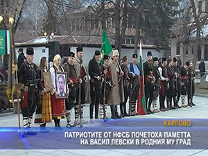 Патриотите от НФСБ почетоха паметта на Васил Левски в родния му град