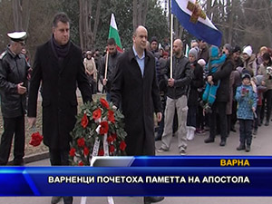 Варненци почетоха паметта на Апостола