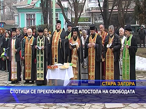 Стотици се преклониха пред Апостола на свободата