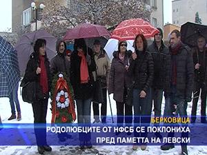 Родолюбците от НФСБ се поклониха пред паметта на Левски