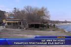Ще има ли ново рибарско пристанище във Варна?