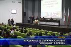 """Младежи от 35 държави изучават """"Медицина"""" в Плевен"""