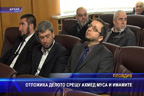 Отложиха делото срещу Ахмед Муса и имамите