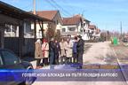 Готвят нова блокада на пътя Пловдив - Карлово