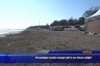 Проблеми около концесията на плаж Север