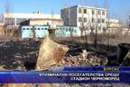 Криминални посегателства срещу стадион Черноморец